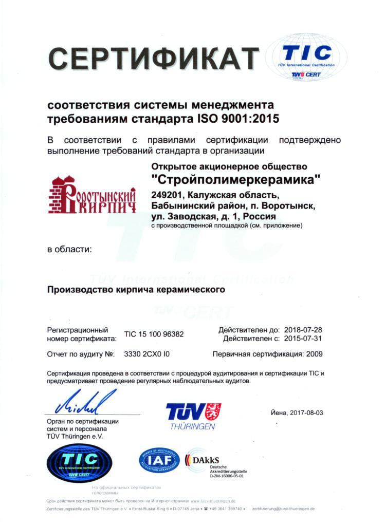 Компания Воротынский кирпичный завод успешно прошла аудит на соответствие стандартам ISO 9001:2015 в области производства керамического кирпича.
